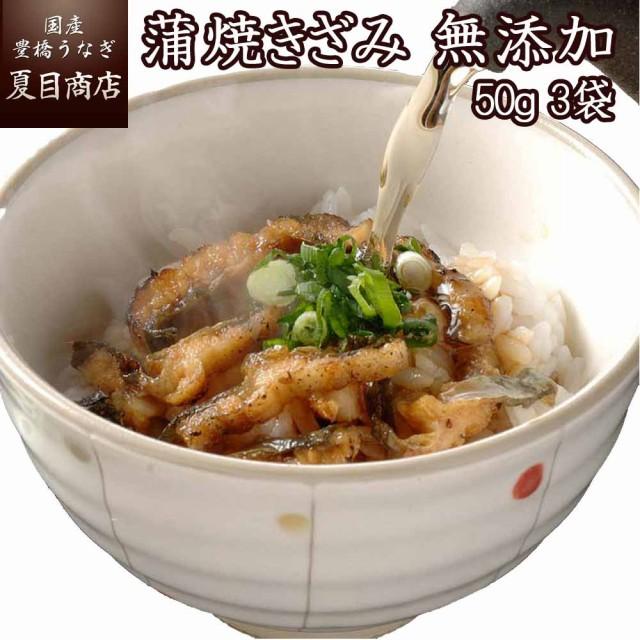 豊橋うなぎ蒲焼(無添加きざみ)50-60g×3袋 国産 ウナギ 鰻 送料無料