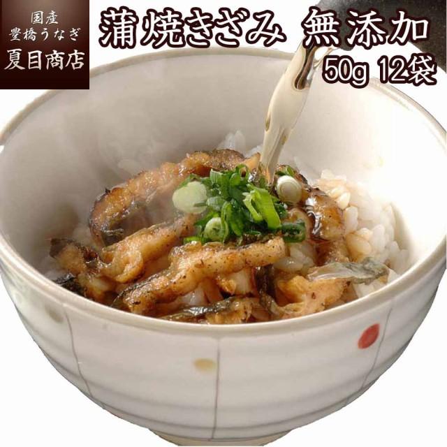 豊橋うなぎ蒲焼(無添加きざみ)50-60g×12袋 国産 ウナギ 鰻 送料無料