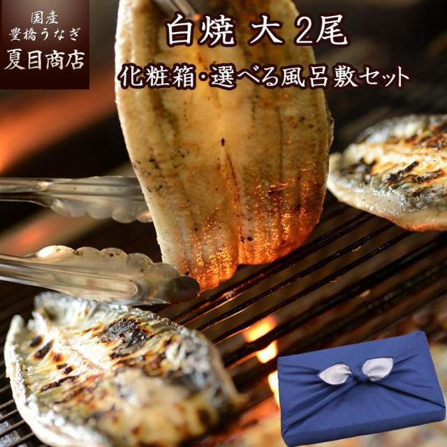 贈り物用 豊橋 うなぎ 白焼 155-167g×2尾 大盛2人前 国産 ウナギ 鰻 送料無料 のし対応可能