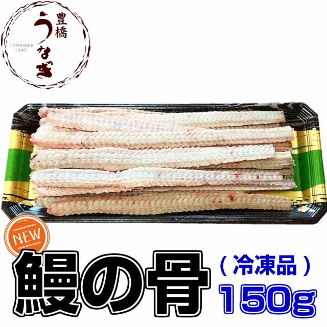 うなぎの骨 150g(平均15本前後)冷凍品 送料無料の品物と同梱可