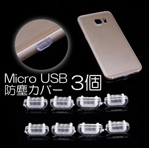 【送料無料】 3個 Micro USB 保護 防塵 カバー キャップ シリコン USB Xperia android タブレット スマホ Mac アダプタ