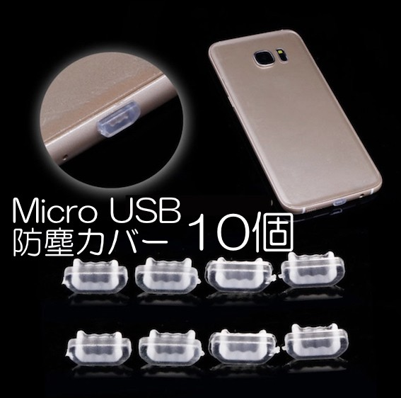 【送料無料】 10個 Micro USB 保護 防塵 カバー キャップ シリコン USB Xperia android タブレット スマホ Mac アダプタ
