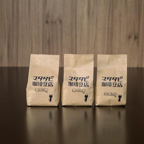 深煎り3種類飲み比べセット スペシャルティコーヒー 100g×3 挽いた豆 送料全国一律¥110!