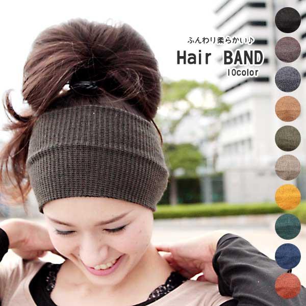 ヘアバンド レディース Hair band ニット帽 ふんわり柔らかい素材 アレンジが楽しめる ゆうパケット便送料無料