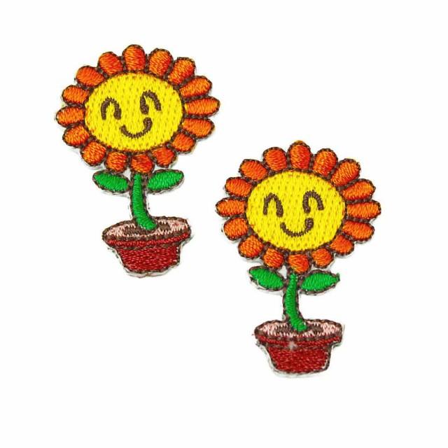 ワッペン アイロン ミニサイズ 2枚セット ミニサイズ ひまわり 向日葵 植物 かわいい 2P アップリケ わっぺん 小さい アイロンで簡単貼り
