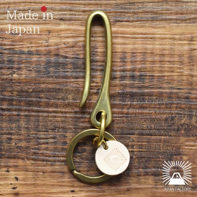 真鍮 キーフック キーホルダー ヌメ革 栃木レザー 国産 日本製 メンズ レディース アクセサリー キーリング ブラス アンティーク ゴール