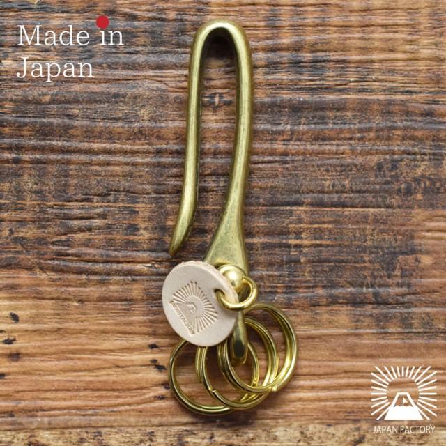 真鍮 キーフック キーホルダー U字シャックル 3連キーリング ヌメ革 栃木レザー 国産 日本製 メンズ レディース アクセサリー ブラス ア
