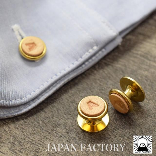 カフス ボタン 2ヶセット 真鍮 本革 日本製 結婚式 メンズ スーツ ブランド お洒落 ゴールド シンプル アンティーク ブラス シャツ ドレ