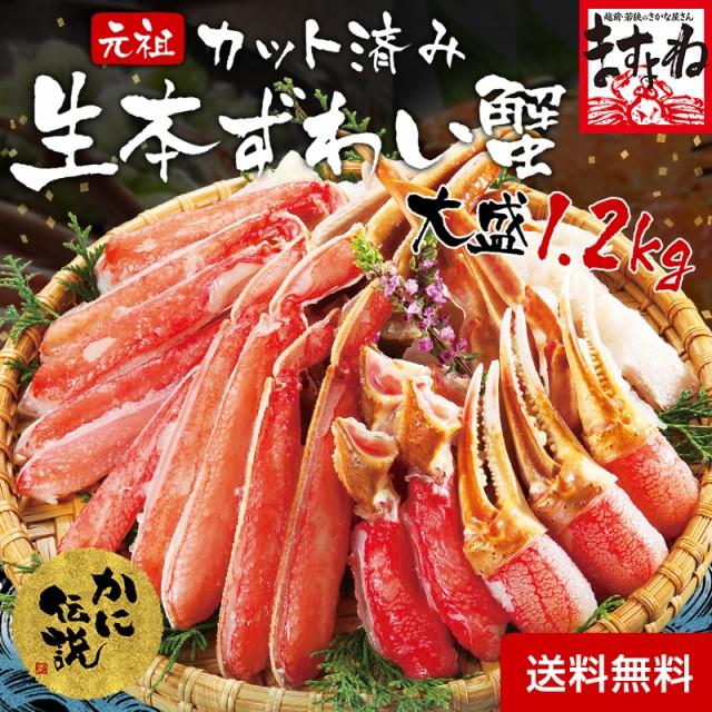 ギフト ズワイガニ 【お刺身OK!! 特大3Lサイズ以上厳選】 カット済み生本ずわい蟹大盛1.2kg 送料無料 のしOK ポーション カニ かに 蟹