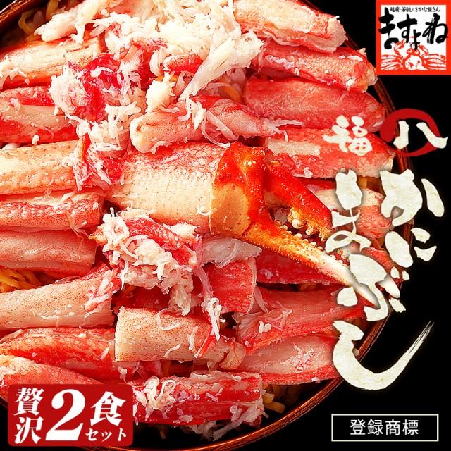 ギフト メディアで絶賛♪究極のカニめし 福八かにまぶし贅沢2食セット 本ずわい蟹を使用した豪華かに丼 送料無料【※とろろは入っており