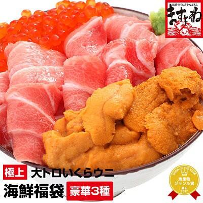盛り付けるだけ♪超豪華3品 本まぐろ大とろ・北海道産いくら醤油漬け・無添加生うに!豪華海鮮丼セット 送料無料 のしOK マグロ いくら