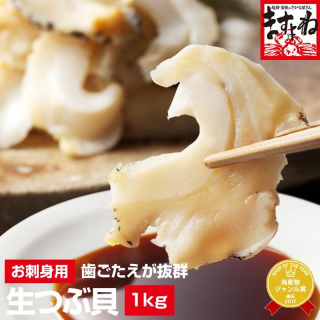 コリコリの食感 お刺身用 歯ごたえ抜群 大粒生つぶ貝1kg前後(500g×2袋) 送料無料 つぶかい つぶがい ツブカイ ツブガイ つぶ貝 粒貝 海