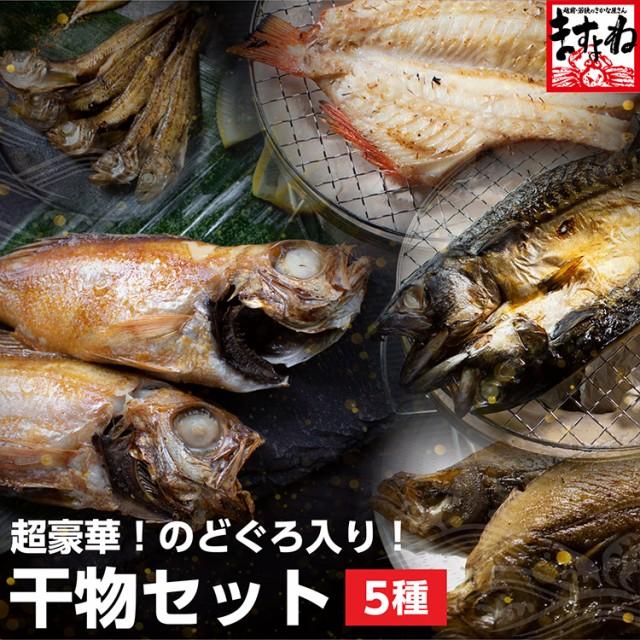 ギフト プレゼント のどぐろ入り豪華海鮮厳選]最高級干物5種セット 送料無料 赤魚 鯖 白カレイ はたはた のどぐろ コロナ お取り寄せグル