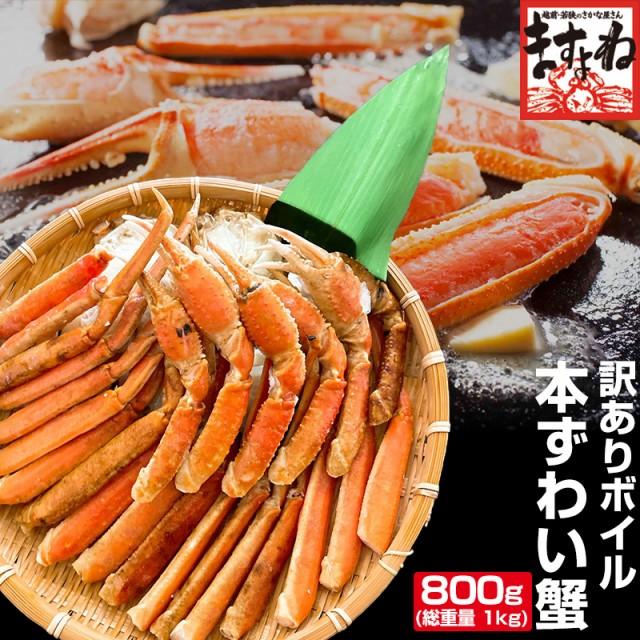 訳あり ボイルずわい蟹足800g/総重量1kg かに カニ 蟹 脚 ずわい ズワイ 茹で のし可