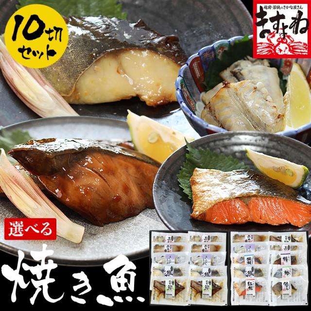選べる!極上焼き魚10種 送料無料 国産限定焼き魚セットorバラエティ焼き魚セット ギフト