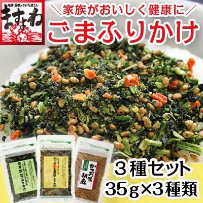 1.000円ポッキリ 栄養満点 毎日のご飯に!! 健康ごま野菜ふりかけ3種セット 送料無料/ゆうメール