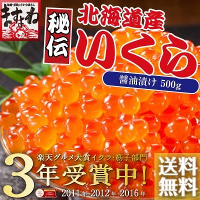北海道産 上級品こだわりのいくら醤油漬け500g 送料無料 いくら イクラ 海鮮丼 ちらし 寿司ネタ