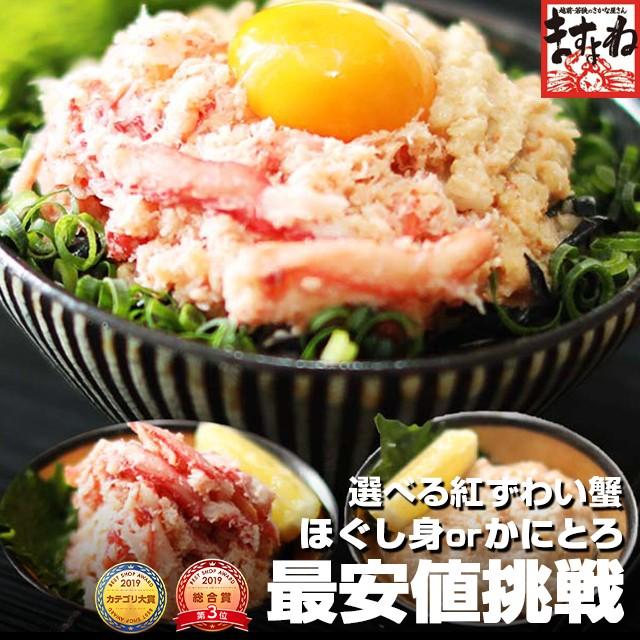 日本海産厳選 選べる 紅ズワイ蟹ほぐし身300g or かにとろ丼4食 かに カニ 蟹 むき身 ギフト