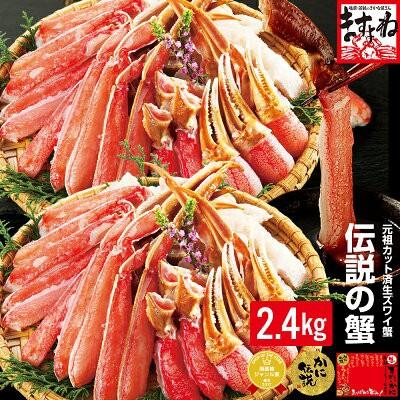 かに カニ 蟹 \特大3Lサイズ以上厳選 総重量2.8kg/お刺身OK カット済み生本ずわい蟹大盛2.4kg(総重量2.8kg) 送料無料 のしOK ポーショ