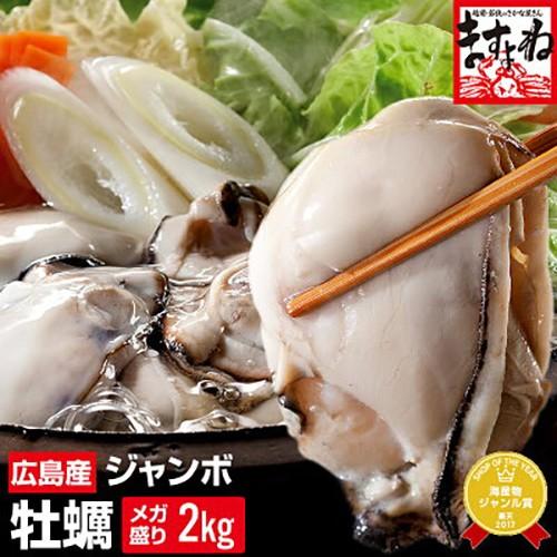 かき カキ 特大牡蠣2kg むき身 広島ジャンボカキ2kg※約10人前 送料無料 かき カキ 牡蠣鍋 鍋 お返し お徳用 牡蠣 big_dr