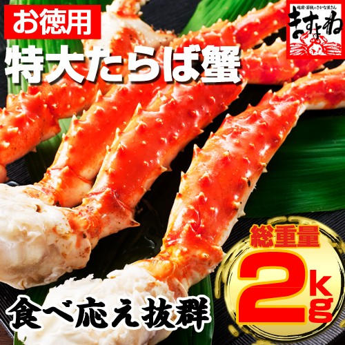 たらば タラバ 総重量2kg!! 特大たらば蟹厳選 極上たらば蟹足1.8kg (ボイル/冷凍) かに カニ 蟹 たらばがに タラバガニ カニ鍋 鍋 お歳暮