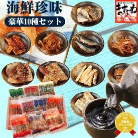 お中元 ギフト 極上海鮮10種の珍味おつまみセット 極上おつまみ食べ比べ 送料無料 酒の肴 酒 つまみ 海鮮 珍味 化粧箱 のし可