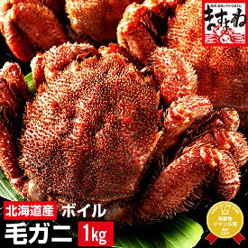 毛ガニ かに カニ 北海道産 大サイズ 茹で毛蟹500g前後×2匹(計1kg) 送料無料 ボイル 茹で 蟹 けがに ケガニ のし可 お歳暮 ギフト