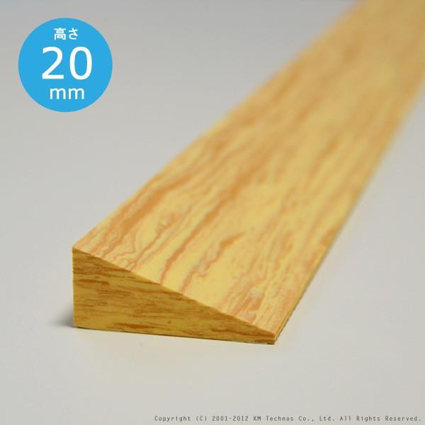 やわらか段差解消スロープ 木目調見切り材 高さ20mm