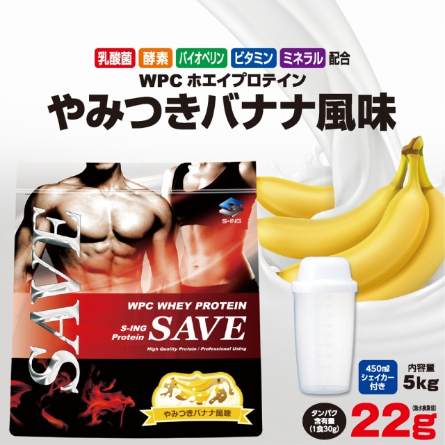 ホエイプロテイン 5kg【送料無料】 【シェイカー付】SAVE プロテイン やみつきバナナ風味