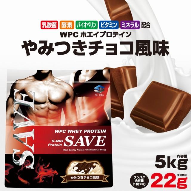 ホエイプロテイン 5kg SAVEプロテイン やみつきチョコ風味 乳酸菌・酵素