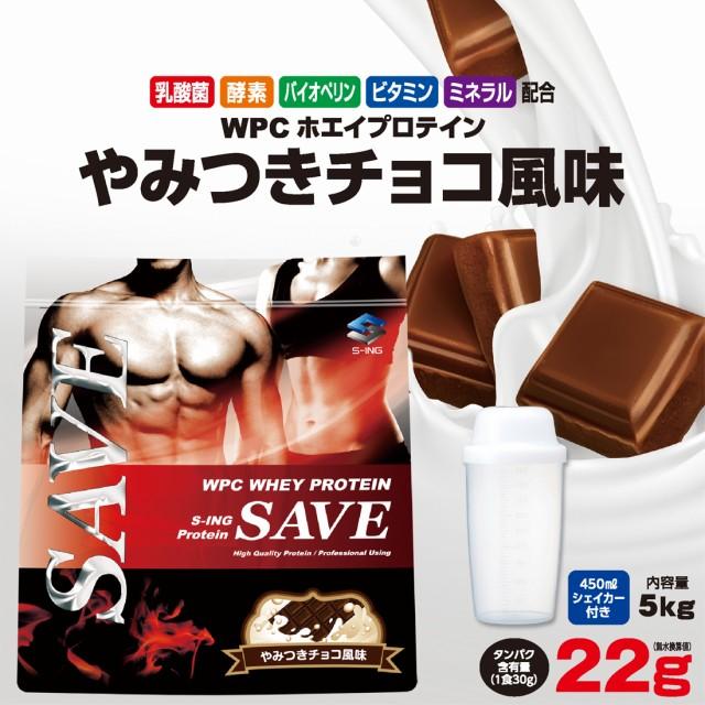ホエイプロテイン 5kg 【シェイカー付】SAVEプロテイン やみつきチョコ風味 乳酸菌・酵素