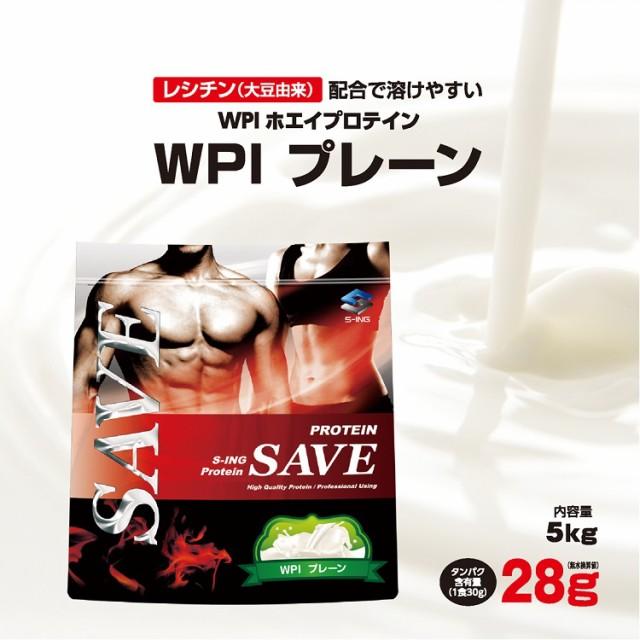 WPI ホエイプロテイン 5kg SAVEプロテイン プレーン 送料無料 激安 人口甘味料・香料 無添加 国産