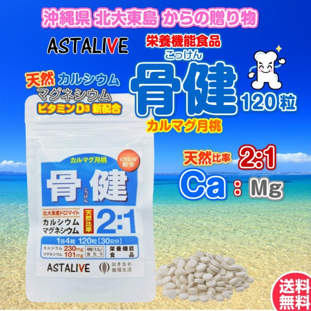 送料無料 ビタミンD3新配合 沖縄県 北大東島産 天然カルシウムとマグネシウム カルマグ月桃 ASTALIVE(アスタライブ) 骨健 栄養機能食