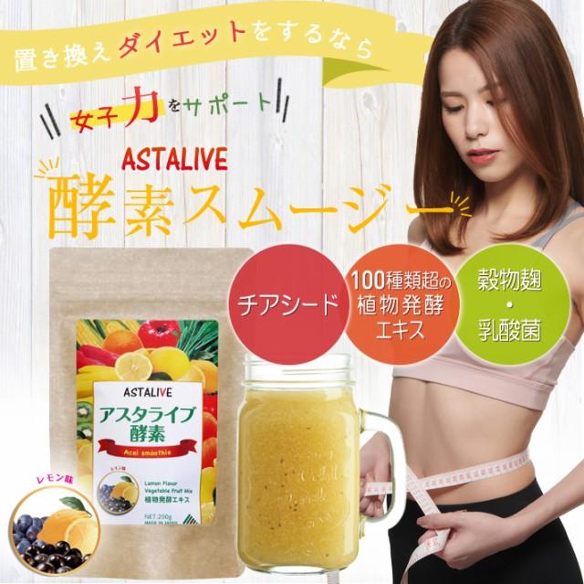 置き換え ダイエット ドリンク おいしいっ スムージー ASTALIVE アスタライブ 酵素 スムージー レモン味 200g 粉末タイプ | サプリ サ