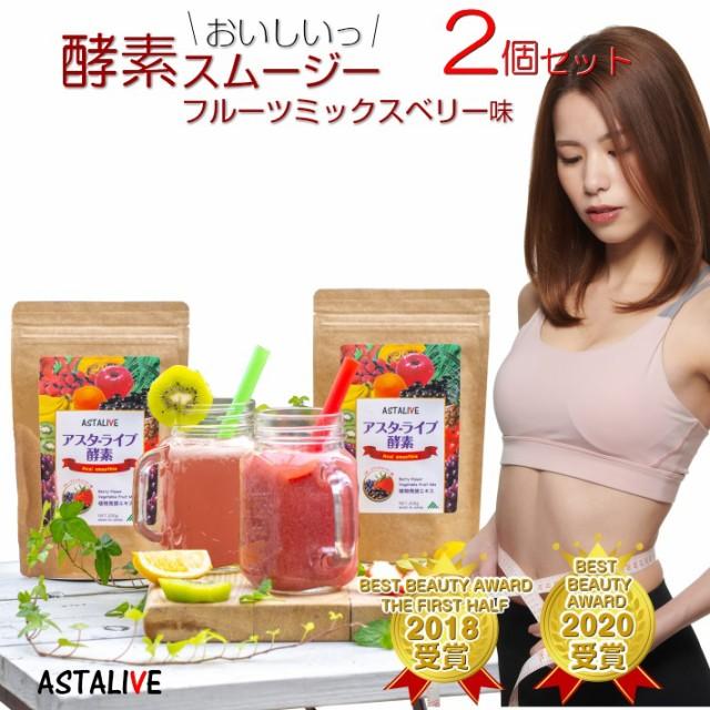 置き換え ダイエット ドリンク おいしいっ スムージー 【2個セット】 ASTALIVE アスタライブ 酵素スムージー フルーツミックスベリー味
