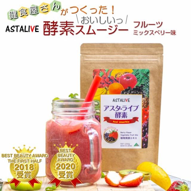 健食屋さんがつくった おいしいっ スムージー ASTALIVE アスタライブ 酵素 スムージー フルーツ ミックス ベリー味 200g 粉末タイプ | 置