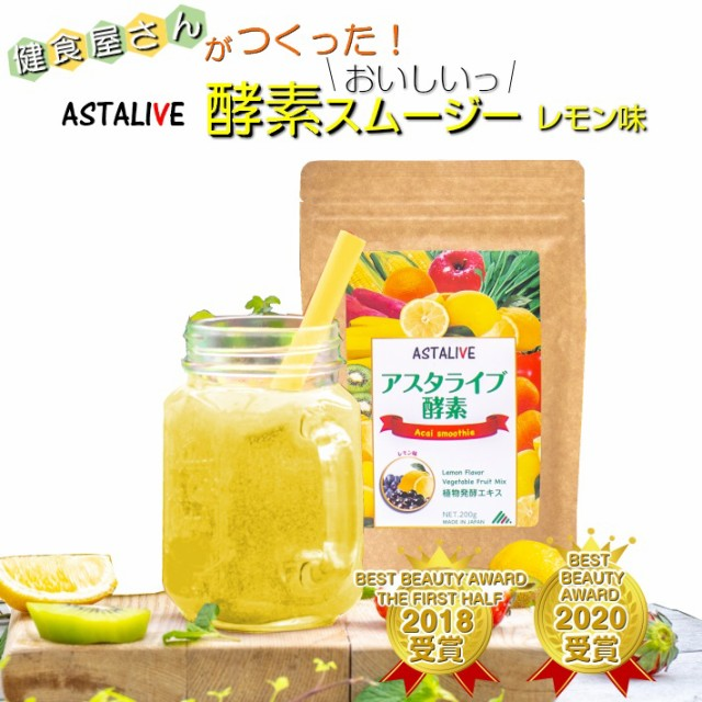 健食屋さんがつくった おいしいっ スムージー ASTALIVE アスタライブ 酵素 スムージー レモン味 200g 粉末タイプ | 置き換え ダイエット