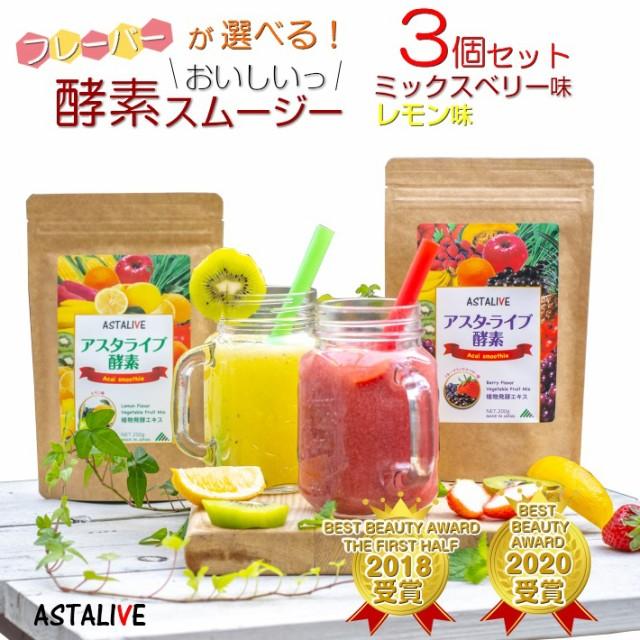 お好きなフレーバーが選べる 【3個セット】 ASTALIVE アスタライブ 酵素 スムージー フルーツ ミックス ベリー味 とレモン味 粉末タイ