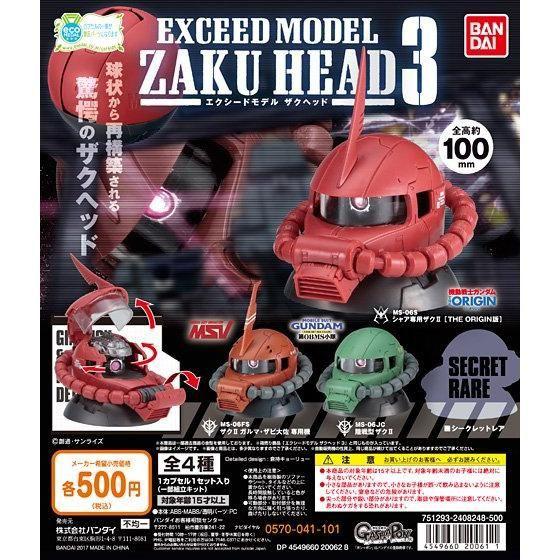【送料無料】 【追跡有】ガチャガチャ 機動戦士ガンダム EXCEED MODEL ZAKU HEAD 3 エクシードモデル ザクヘッド 3種セット