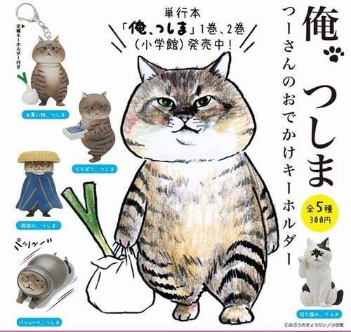 【送料無料】ガチャガチャ 俺、つしま つーさんのおでかけキーホルダー 全5種セット フィギュア ねこ 猫 ネコ