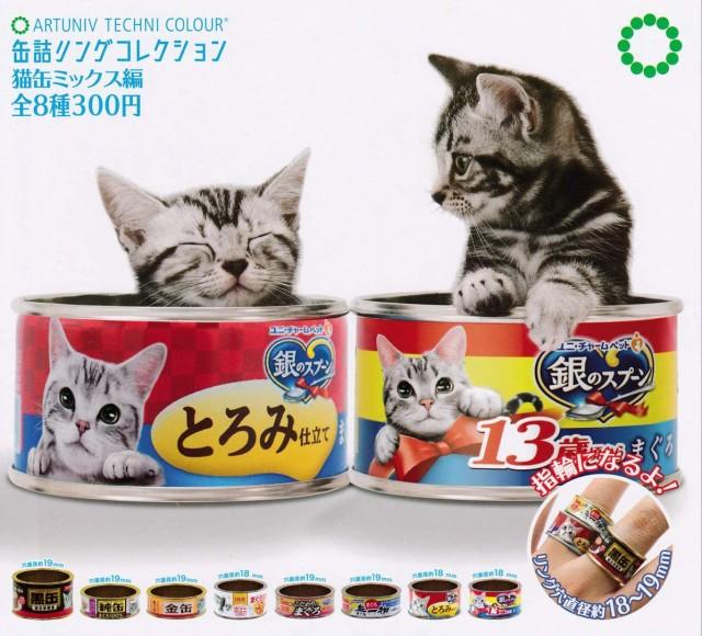 【送料無料】ガチャガチャ アートユニブテクニカラー 缶詰リングコレクション <猫缶ミックス編> 全8種セット 指輪 ねこ ネコ