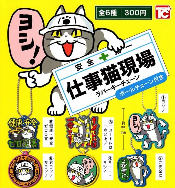 【在庫有】【再販】仕事猫現場ラバーキーチェーン 全6種セット