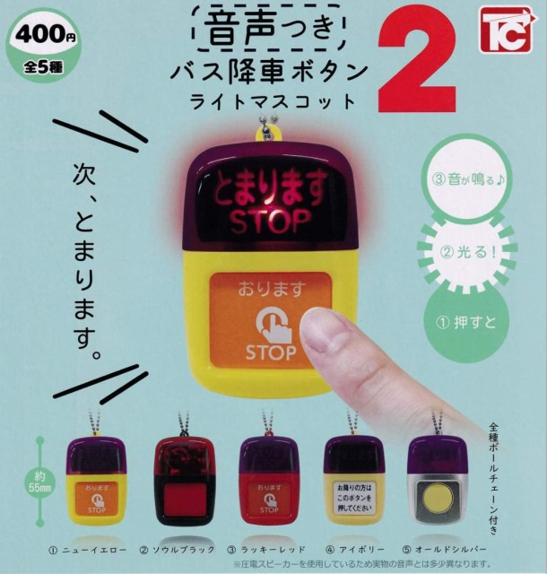 【送料無料】【追跡有】 バス降車ボタン ライトマスコット 2 全5種セット ガチャ フィギュア キーホルダー バス 押しボタン