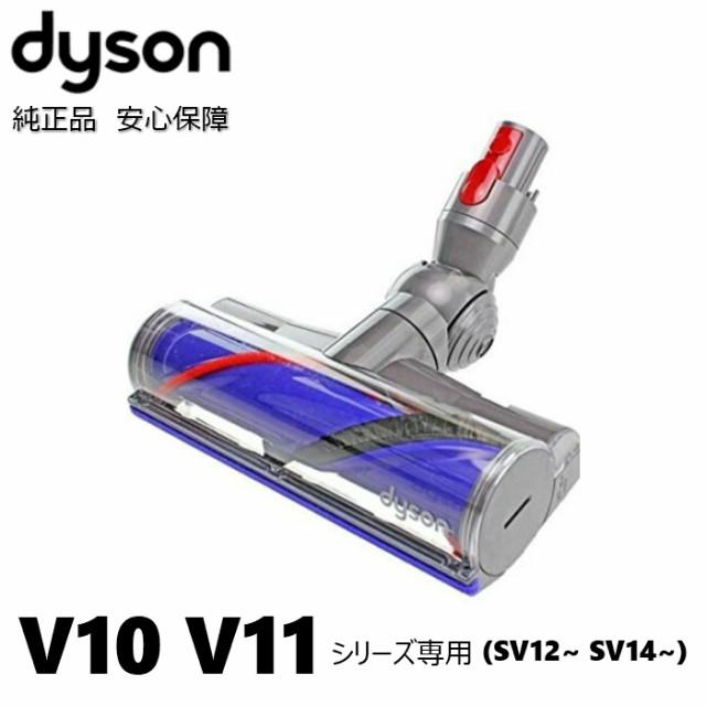 Dyson 純正 ダイソン ダイレクトドライブクリーナーヘッド SV12 V10 SV14 V11 シリーズ 専用 交換ヘッド 交換パーツ 部品 スペア パーツ