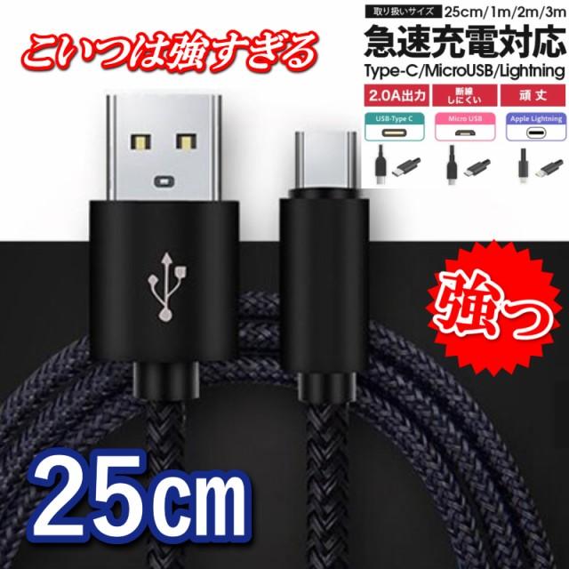 充電器 ケーブル スマホ iphone micro-USB type-C アンドロイド モバイルバッテリー 高耐久 あいふぉんXperia Nexus Galaxy AQUOS Androi