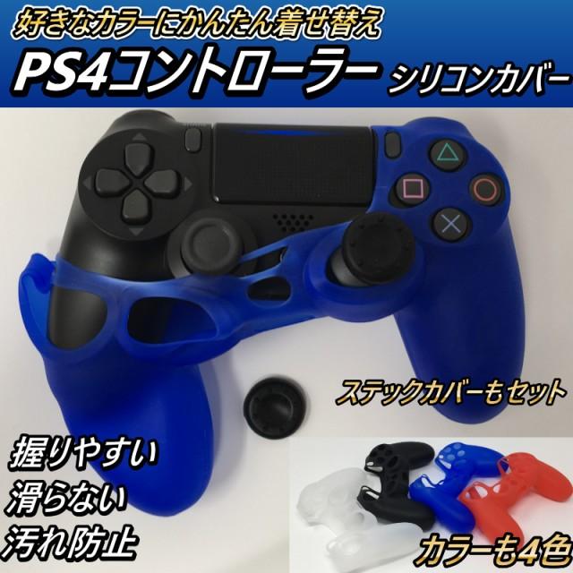プレイステーション4 コントローラー カバー シリコン PS4 プレステ4 Playstation4 ブルー レッド ブラック ホワイト アナログステックカ