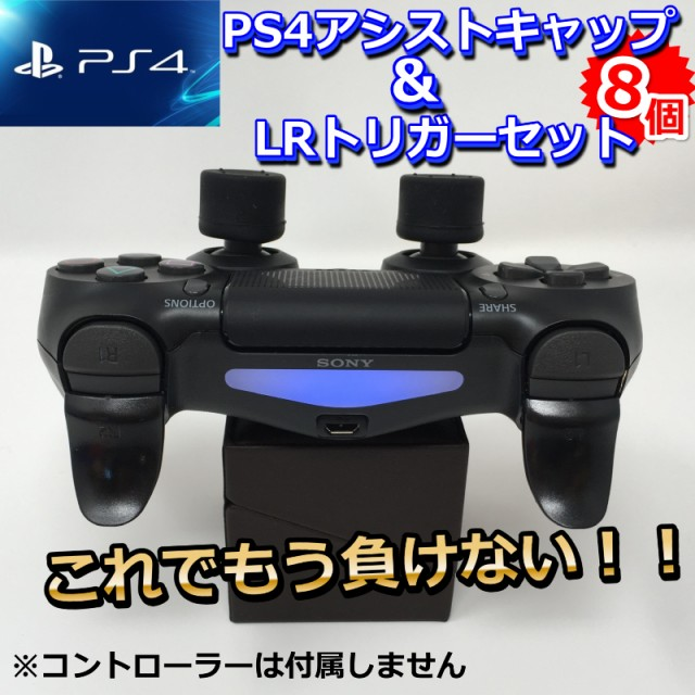 プレイステーション4 PS4 コントローラー プレステ4 エイム アシスト トリガー フリーク モンスターハンター キングダムハーツ FPS PUBG