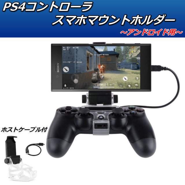 PS4 コントローラ スマホ アンドロイド リモート スタンド プレステ4 荒野行動 PUBG フォートナイト スマホアプリ プレイステーション4