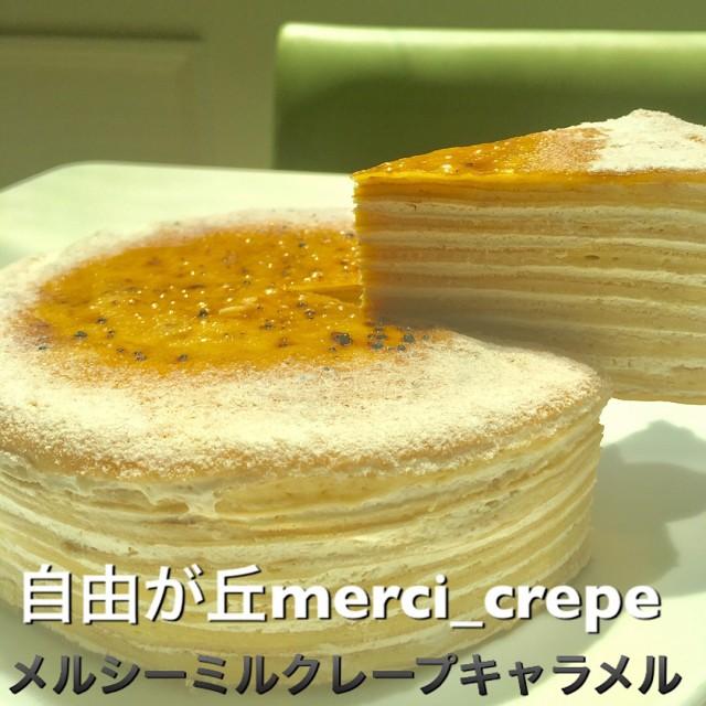 成城マルメゾン大山栄蔵シェフプロデュース メルシーミルクレープ キャラメル 5号 ホールケーキ 冷凍 スイーツ 誕生日 バースデ