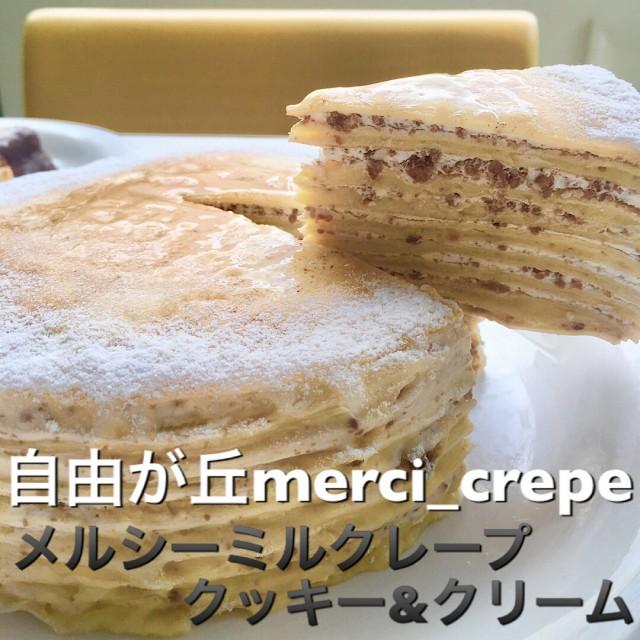 成城マルメゾン大山栄蔵シェフプロデュースのクレープ専門店 メルシーミルクレープ クッキー&クリーム 5号 ホールケーキ 冷凍 ス